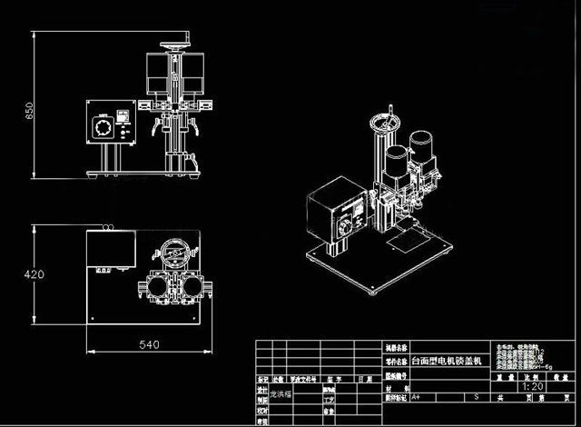 drawing of model YX-SCM001 screw capper equipment.jpg