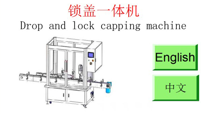 capping machine touch screen language switch.jpg