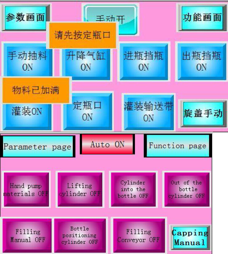 touch screen information for overflow filling machinery.jpg