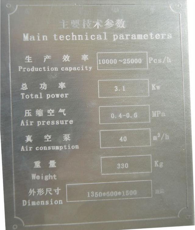 nameplate for capsule filling machine.jpg