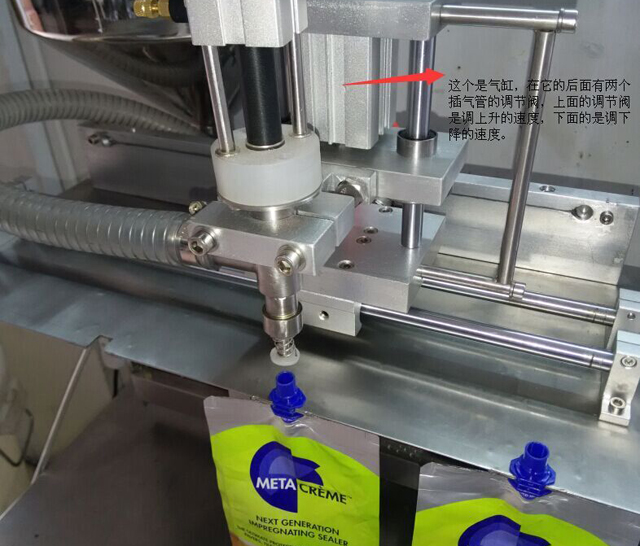 how to adjust the spout filling machine (1).jpg