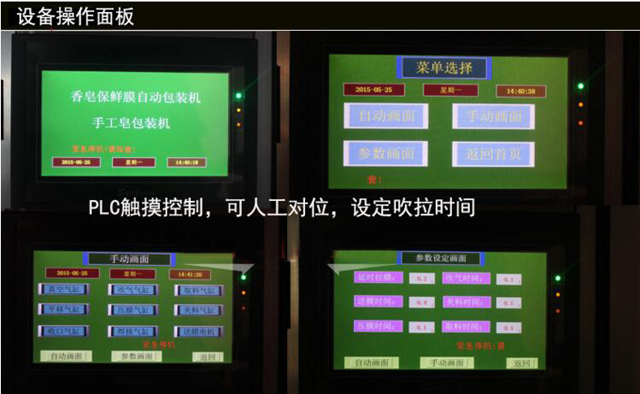 control panel fuer wrapping machinery.jpg