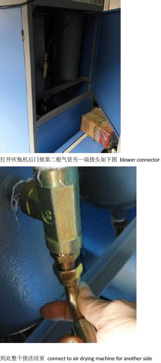 connection for blowing machine.jpg